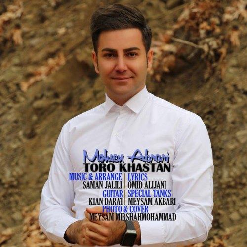 دانلود آهنگ شاد محسن ابراری به نام تورو خواستن