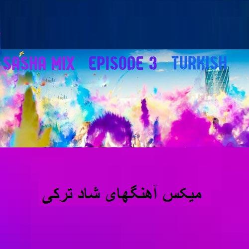 دانلود ریمیکس شاد ترکی دیجی