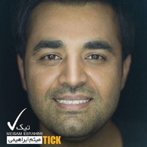 آهنگ جدید و شاد میثم ابراهیمی به نام لبخند عروسکی از شاد تو موزیک