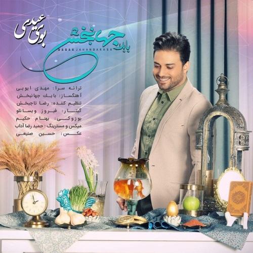 Babak Jahanbakhsh دانلود آهنگ شاد آروم بوی عیدی از بابک جهانبخش