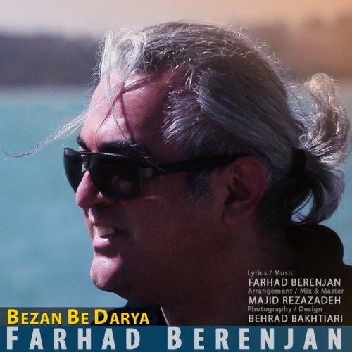 Farhad Berenjan Bezan Be Darya دانلود آهنگ شاد جدید فرهاد برنجان به نام بزن به دریا