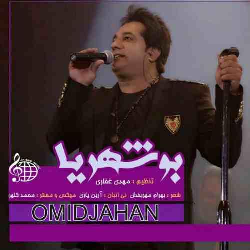 دانلود آهنگ شاد امید جهان به نام بوشهریا