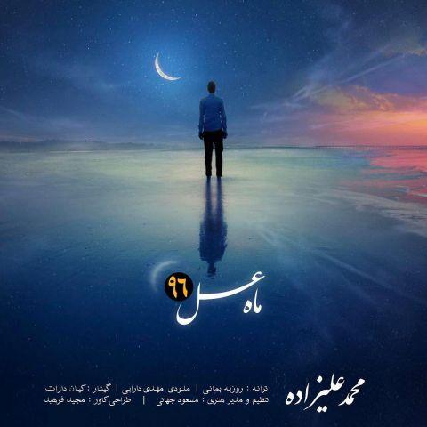دانلود آهنگ تیتراژ برنامه ماه عسل ۹۶ محمد علیزاده به نام ماه عسل