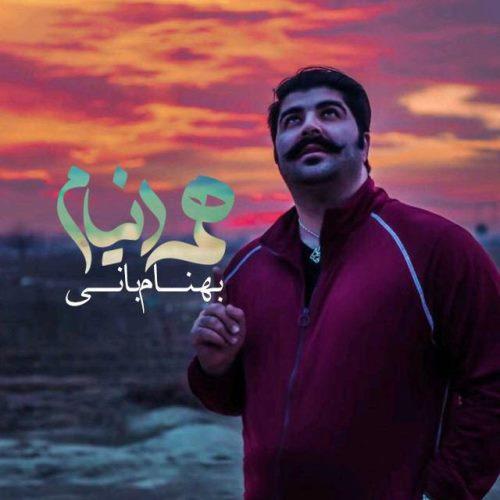 Behnam Bani Hame Donyam دانلود آهنگ شاد جدید همه دنیام از بهنام بانی