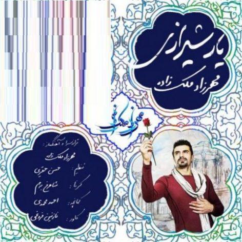 دانلود آهنگ شاد شیرازی مهرزاد ملک زاده به نام یار شیرازی
