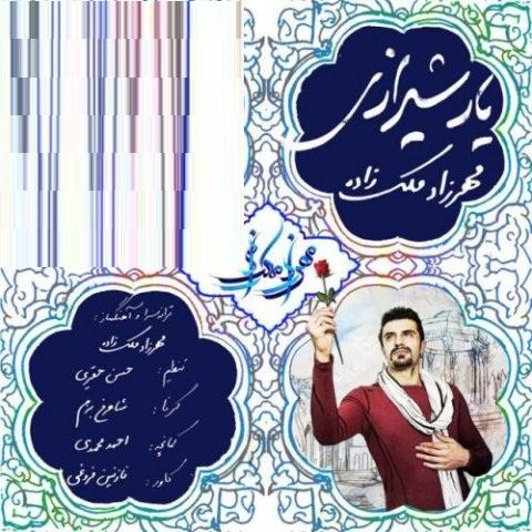 دانلود آهنگ عاشقانه محسن یاحقی به نام گل ناز