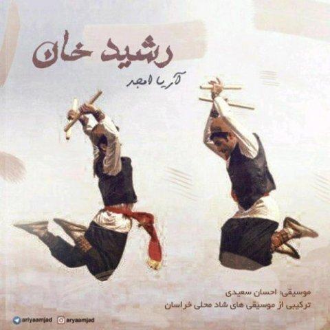 دانلود آهنگ شاد خراسانی آریا امجد به نام رشید خان