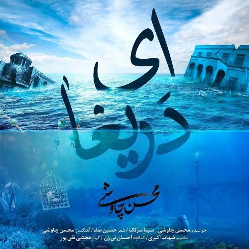 دانلود آهنگ جدید ای دریغا از محسن چاوشی و سینا سرلک
