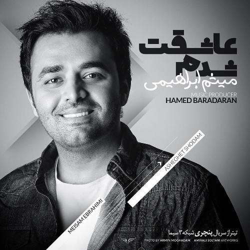 دانلود آهنگ جدید و شاد  عاشقت شدم از میثم ابراهیمی
