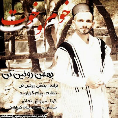 دانلود آهنگ شاد بهمن روئین تن خوم و خوت