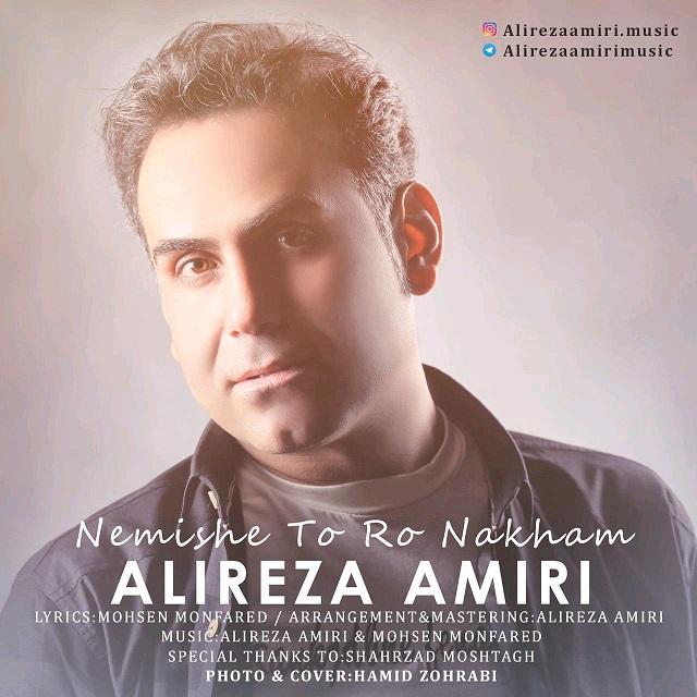 Alireza Amiri Nemishe To Ro Nakham دانلود آهنگ شاد نمیشه تو رو نخوام از علیرضا امیری با لینک مستقیم