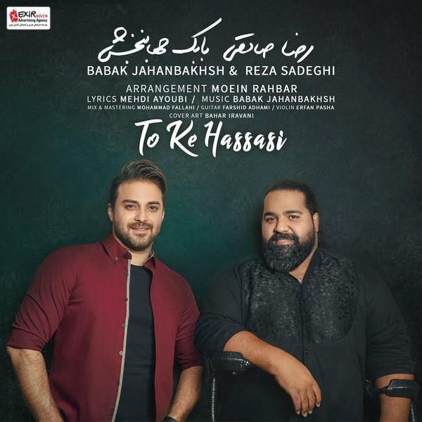 Babak Jahanbakhsh To Ke Hassasi Ft Reza Sadeghi دانلود آهنگ شاد جدید تو که حساسی از بابک جهانبخش و رضا صادقی