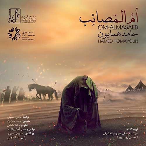 دانلود آهنگ جدید ام المصائب از حامد همایون