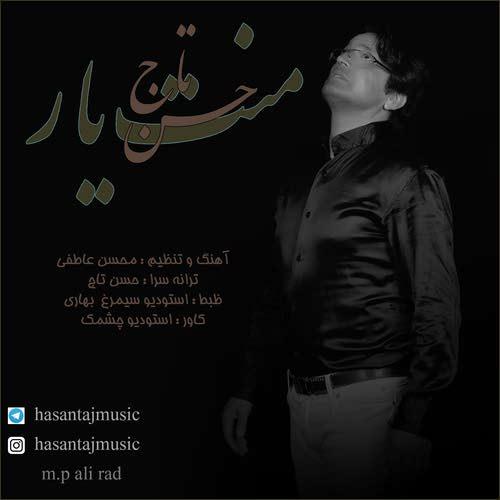 دانلود آهنگ شاد محلی حسن تاج به نام منت یار