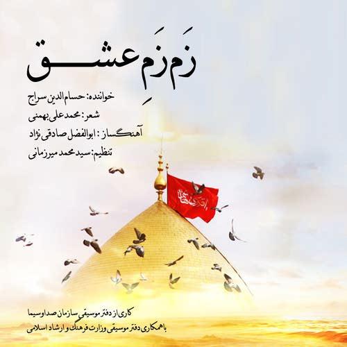 دانلود آهنگ ویژه محرم حسام الدین سراج به نام زَم زَمِ عشق
