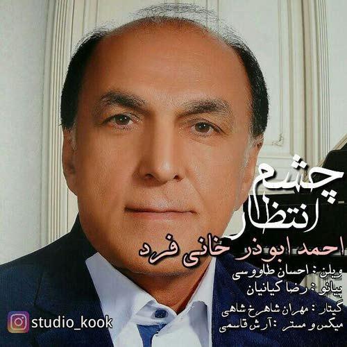 دانلود آهنگ عاشقانه احمد ابوذر خانی فرد به نام چشم انتظار