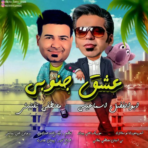 mohammad-beyranvand-saeed-nadi-behtarin-hess