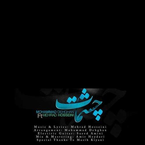 دانلود آهنگ شاد محمد دهقان و مهراد حسینی به نام چشمات