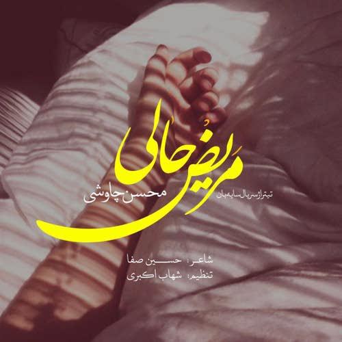 دانلود آهنگ جدید مریض حالی از محسن چاوشی