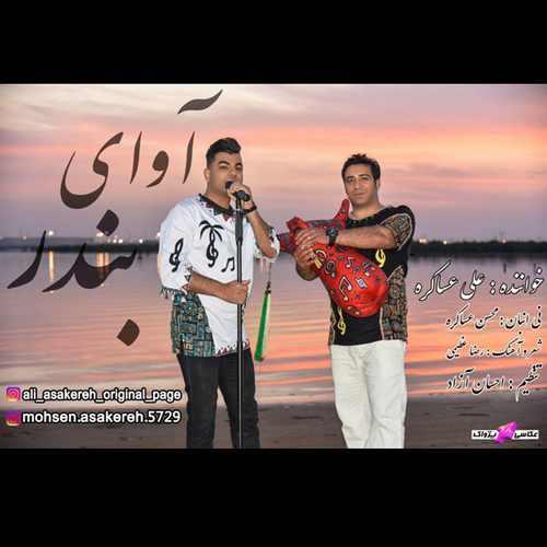 Ali Asakere-Raftom Be Bazar Remix