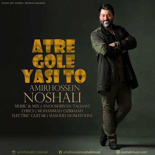 Omid Omidi -Gole Yas