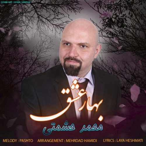 دانلود آهنگ شاد جدید محمد حشمتی به نام بهار عشق
