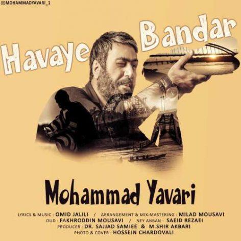 Mohammad-Yavari-Havaye-Bandar