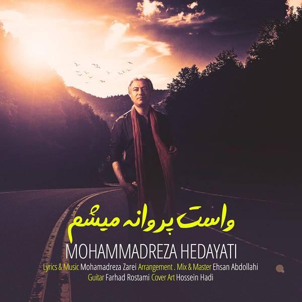 دانلود آهنگ شاد عاشقانه محمدرضا هدایتی به نام واست پروانه میشم