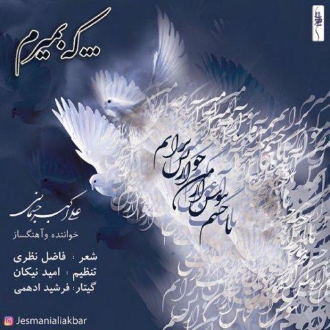 دانلود آهنگ سنتی علی اکبر جسمانی به نام که بمیرم