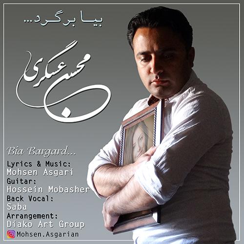 دانلود آهنگ عاشقانه محسن اصغری به نام بیا برگرد