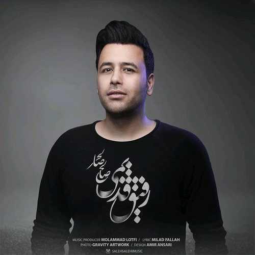دانلود آهنگ شاد صالح صالحی به نام رفیق قدیمی
