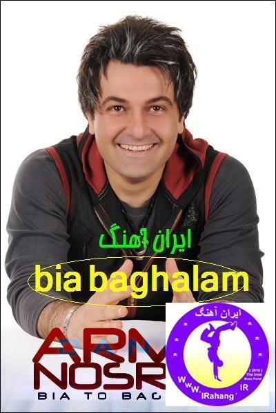 دانلود آهنگ شاد ایرانی بیا بغلم از آرمین نصرتیv
