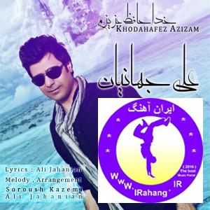 Ali Jahanian - Khodahafez Azizam