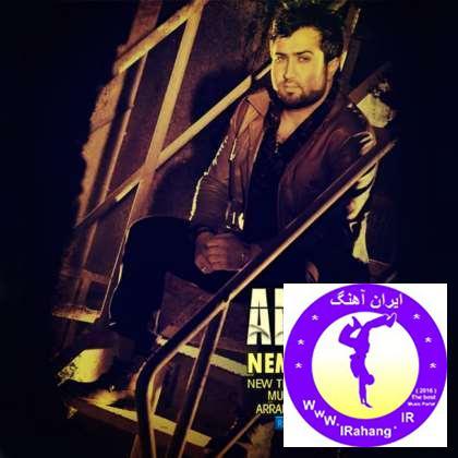 دانلود آهنگ  ایرانی جدید امیر علی به نام نمی فهممت