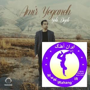 Amir Yeganeh - Yeki Dige