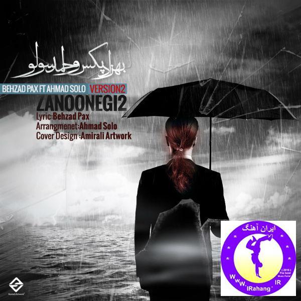دانلود آهنگ جدید بهزاد پکس و احمد سولو به نام زنونگی