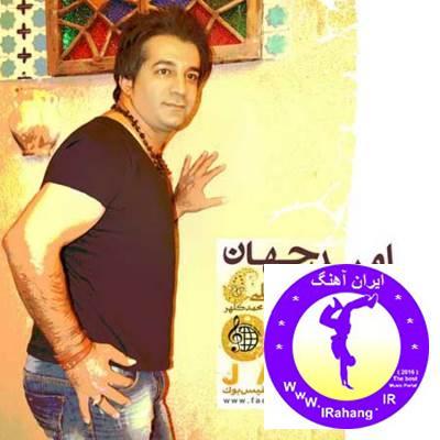 دانلود آهنگ شاد ایرانی امید جهان به نام چهار رنگ ۲