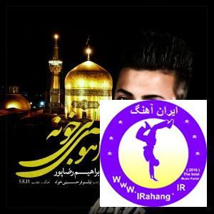 Ebrahim RezaPour - Ahooye Bi Khoone