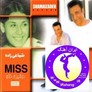 آهنگ شاد قدیمی آهای دوشیزه خانم حسن شماعی زاده
