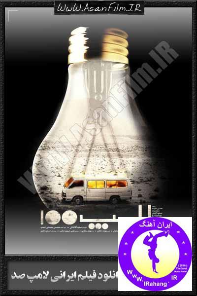 دانلود فیلم جدید ایرانی لامپ صد با لینک مستقیم