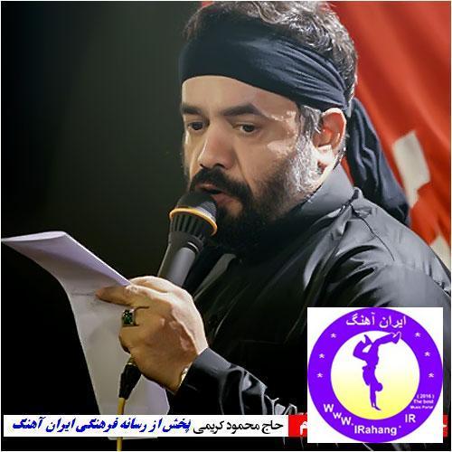 دانلود مداحی حاج محمود کریمی روز اول محرم ۱۳۹۳ با بالا ترین کیفیت
