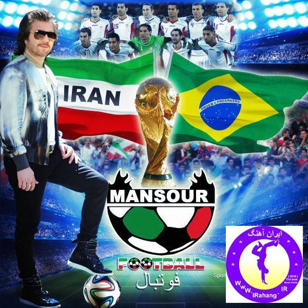 دانلود آهنگ جدید منصور به نام فوتبال