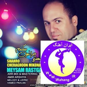 Meysam Rastegar - Shahro Cheraghoon Mikonam