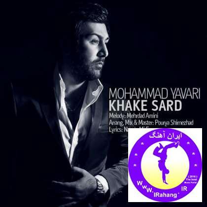 http://www.irahang.ir/wp-content/uploads/Mohammad-Yavari-Khake-Sard.jpg