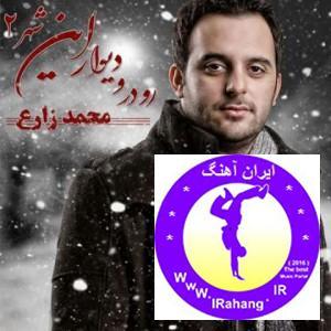 دانلود دمو آلبوم جدید محمد زارع به نام رو درو دیوار این شهر