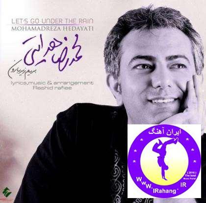 دانلود آهنگ جدید محمد رضا هدایتی بریم زیر بارون