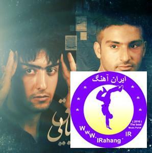 Sam Feat Amir - Eshghe Royaei