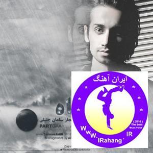 آلبوم جدید سامان جلیلی به نام پرتگاه