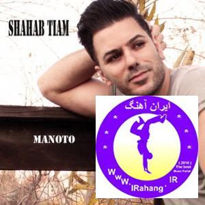 Shahab Tiam - Manot