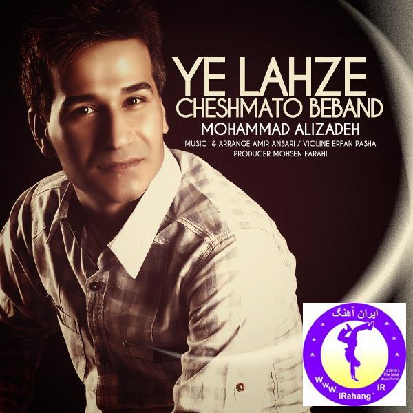 دانلود آهنگ جدید محمد علیزاده به نام یه لحظه چشماتو ببند